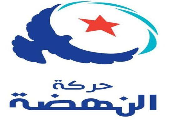 tunisienewsennahdha2