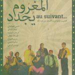 Théâtre : «Au suivant»(المغروم يجدّد)